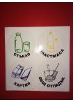 Лепящи стикери за кошчета за разделно събиране на отпадъци